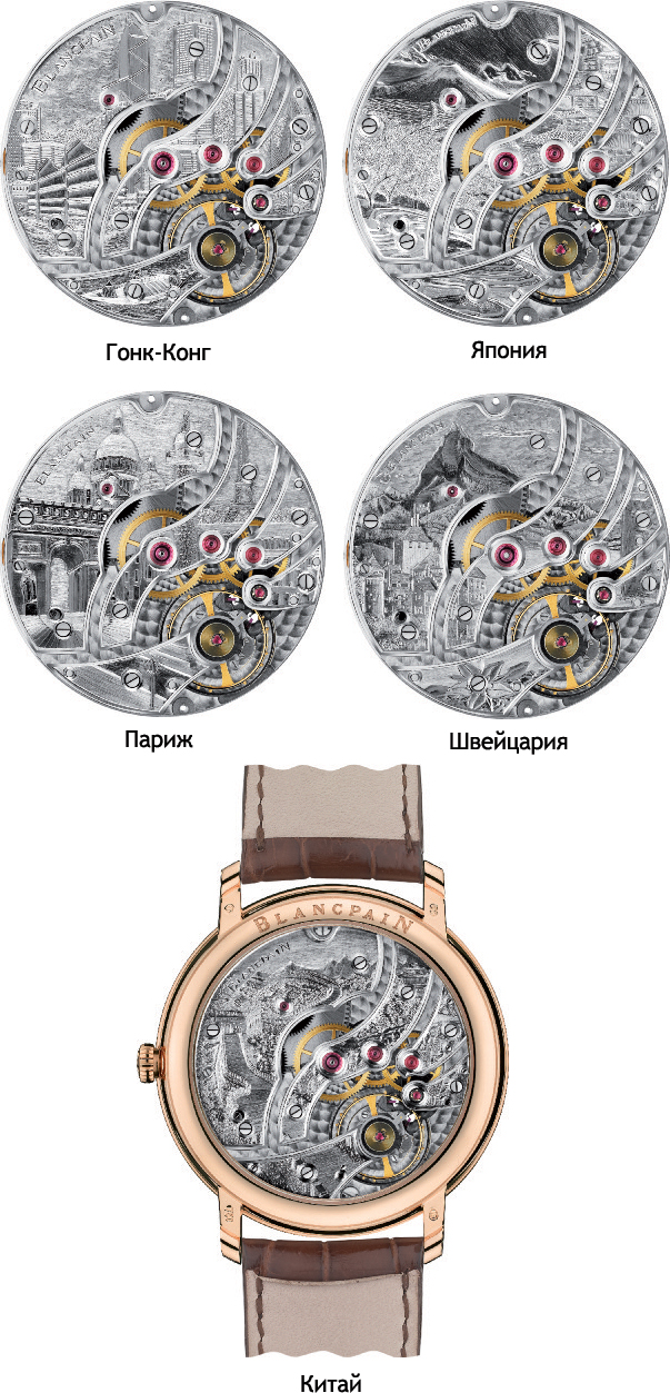 Blancpain Villeret Grande Decoration