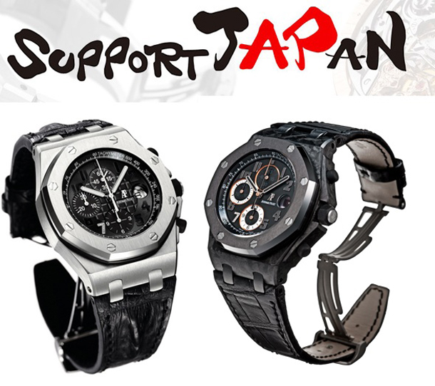 audemars-piguet-support-japan
